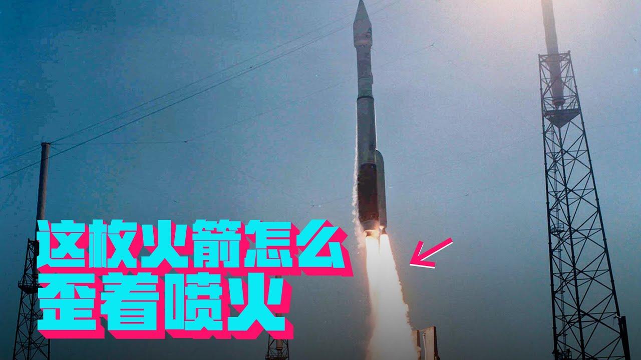 缺了一个助推,还斜着一边喷火,这枚火箭到底是怎么想的!【科学火箭叔】