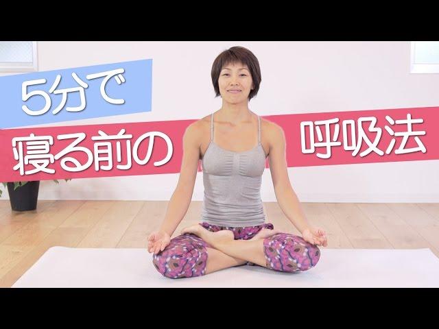 「5分ヨガ」 日々のプラーナーヤーマ 実践編