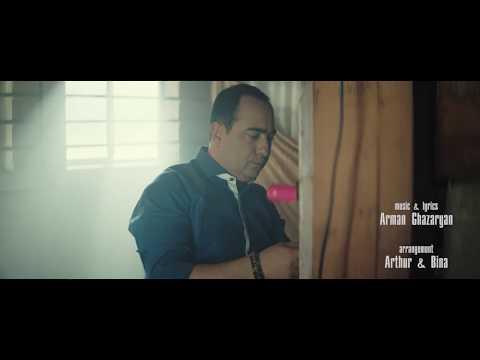 Arman Ghazaryan - Im ashxarhn es (2018)