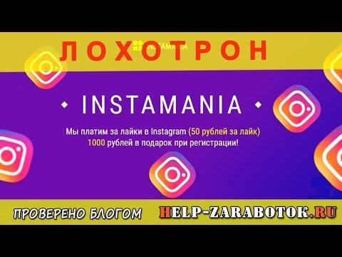 Instamania Инстамания - реальные отзывы