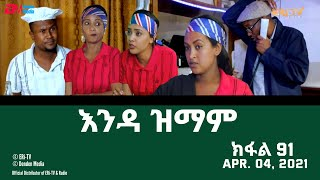 እንዳ ዝማም - ክፋል 91 - Enda Zmam (Part 91), April 04, 2021 - ERi-TV Drama Series