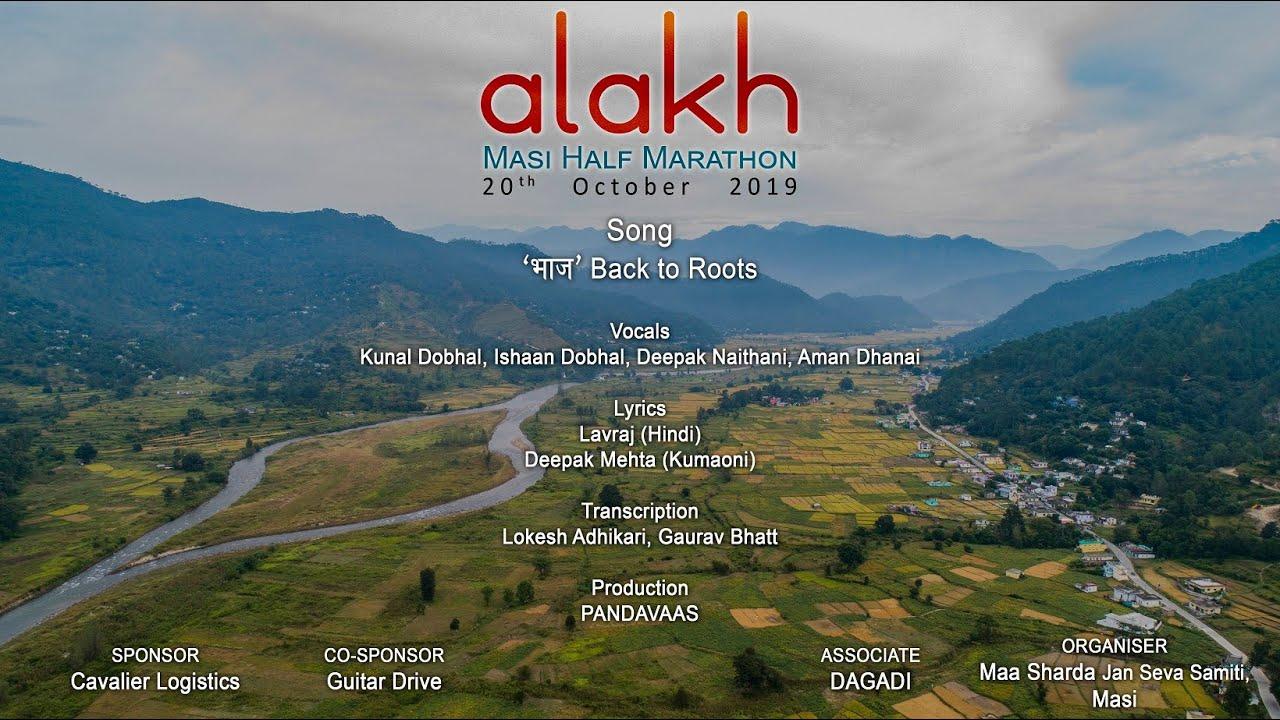 'भाज' Back to Roots | Theme Song | Alakh - Masi Half Marathon | Pandavaas