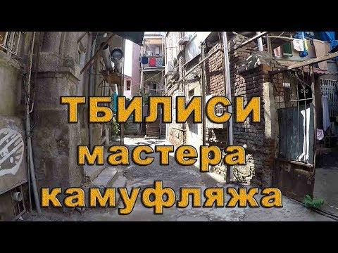 Тбилиси городской камуфляж