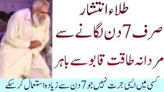 Tila Intshar Men Health Tips Mrdana Taqat ka tila    مردانہ طاقت کا طلا
