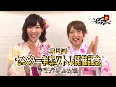 しり相撲でガチバトル「高橋みなみ vs 岩佐美咲」篇/ AKB48[公式]