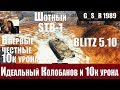 WoT Blitz - Лучший бой в мире танков. STB-1 ставит рекорд - World of Tanks Blitz (WoTB)
