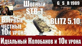 Wot Blitz - Лучший бой в мире танков. Stb-1 ставит рекорд - World Of Tanks Blitz Wotb