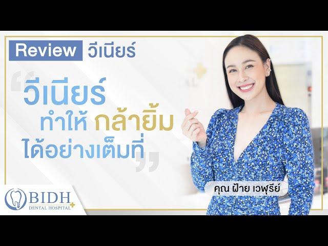 ฝ้าย เวฬุรีย์  อดีต Miss Universe Thailand