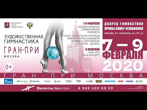 2020.02.07 Москва 🇷🇺RUS - 1nd Day Grand Prix Moscow 2020
