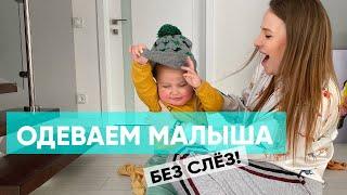Как одеть ребенка без истерик и слез. Ника Болзан