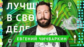 Лучшие в своём деле: Евгений Чичваркин | ЛСД #3