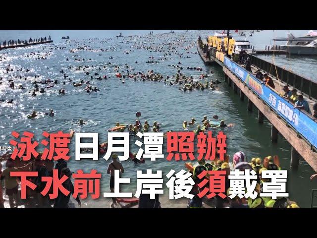 泳渡日月潭照辦 下水前上岸後須戴罩【央廣新聞】