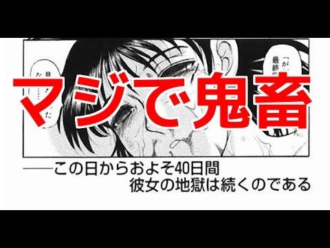 【閲覧注意】女子高生コンクリート殺人事件の加害者と家族の現在を大公開!