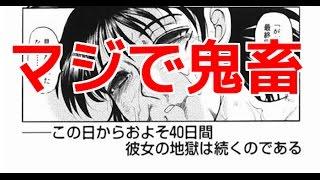 【閲覧注意】女子高生コンクリート殺人事件の加害者と家族の現在を大公開! thumbnail