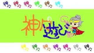 神々の遊びゲーム部のオープニングができましたー☆ぱちぱち♪ ☆製作者☆ カズキ 遊太 ☆神々ちゃんねる!KGCH☆ ...
