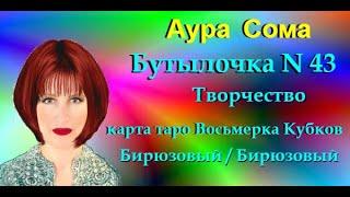 Аура Сома Эквилибриум N 43 Творчество и крта AuraSoma Восьмерка Кубков