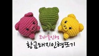 돼지인형뜨기(1) /crochet / crochetdo…