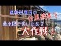 黒根岩風呂の台風&高波対策 東伊豆 北川温泉 星ホテル