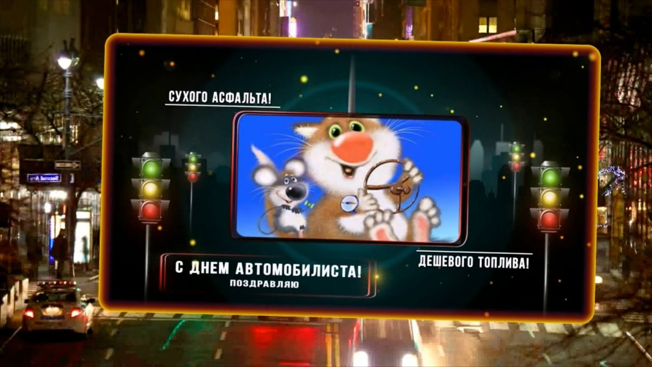 С ДНЕМ АВТОМОБИЛИСТА! - YouTube