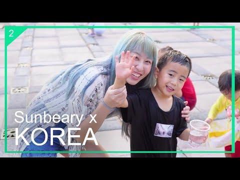 เที่ยว Everland สวนสนุกกลางแจ้งอันดับ 1 ของเกาหลี รถไฟโหดมาก ☀ Sunbeary