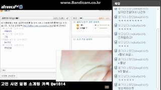 BJ워니오빠 아프리카 tv 토크온 방송 중 개소오름 영상