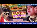 2018 Bhojpuri Song ~ इटा से पपीता दुनु फोड़sता ~ Eta Se Papita Dunu Forata ~ Vikram Bedardi Mp3