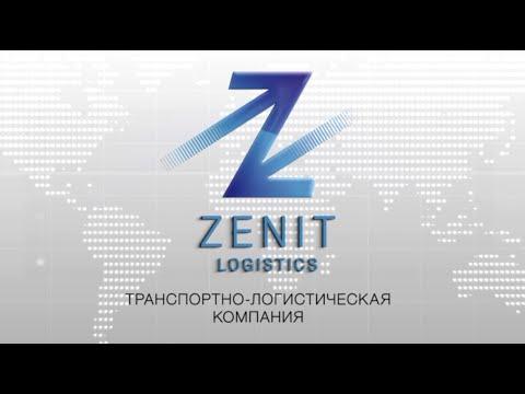 ZENIT LOGISTICS – ТРАНСПОРТНО-ЛОГИСТИЧЕСКАЯ КОМПАНИЯ