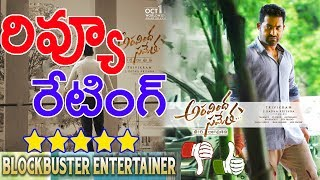 Aravinda Sametha Veera Raghava Review Rating | Jr. NTR, Pooja Hegde | Aravinda Sametha  Review