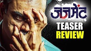Judgement Teaser Review | Tejashree Pradhan | Mangesh Desai | Madhav Abhyankar | Marathi Film 2019
