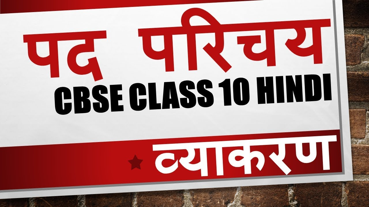 Pad Parichay Hindi Grammar Class 10 Hindi Vyakaran पद