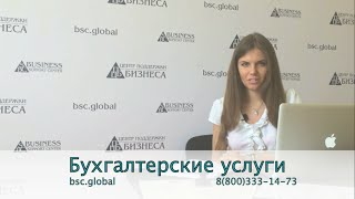 Бухгалтерские услуги от ЦПБ(, 2015-06-23T17:33:20.000Z)