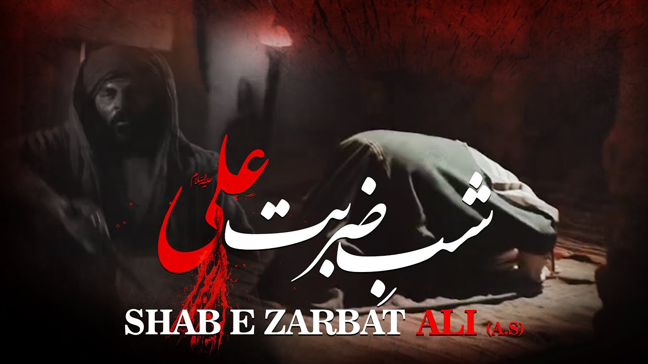 21 Ramzan New Noha | Asif Raza Khan | Shab E Zarbat Imam Ali(as) | Feat Rajab Ali Khan [English Sub]