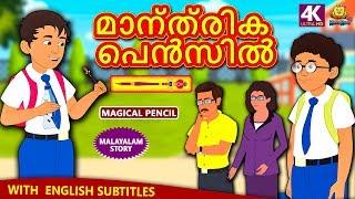 Malayalam Story for Children - മാന്ത്രിക പെൻസിൽ | Magical Pencil | Malayalam Fairy Tales