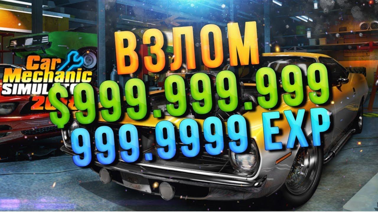 как в игре car mechanic simulator 2015 сделать много денег в