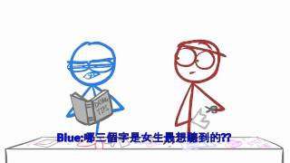 Dick Figures - Red & Blue的約會提議 (中文字幕) Dating Advice By Red & Blue