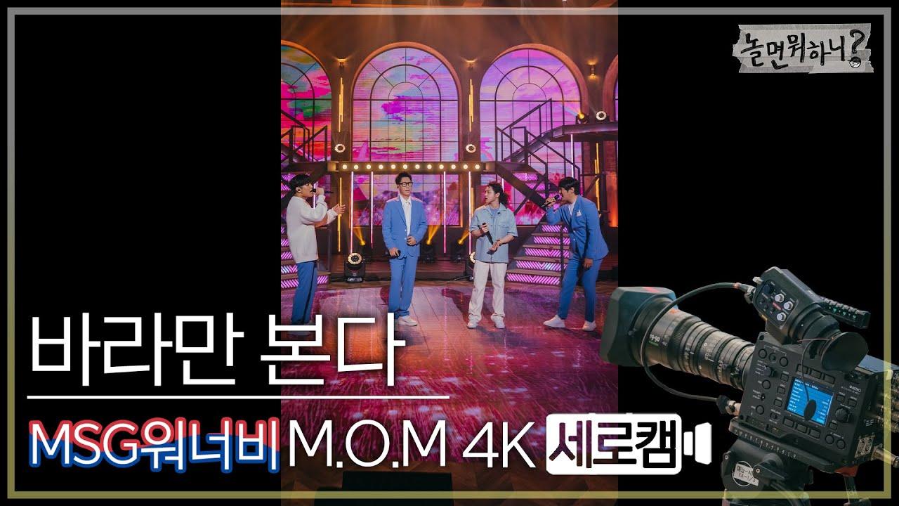 [놀면 뭐하니? 후공개] MSG워너비(M.O.M) - 바라만 본다 4K 세로캠 (Hangout with Yoo - MSG Wannabe YooYaHo)