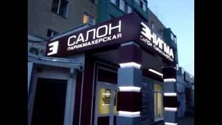Проект ЭНИГМА салон красоты г. Лиски(, 2016-06-22T21:12:36.000Z)
