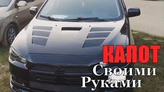Тюнинг Капот своими руками: Lancer X - 'AVVG' Customs