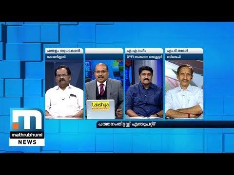 What Happened To Pathanamthitta?| Super Prime Time  Part 1| Mathrubhumi News