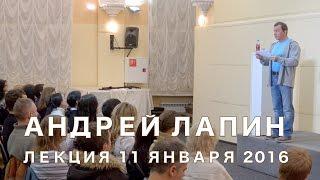 Андрей Лапин 2016 лекция 11 января