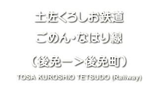 土佐くろしお鉄道に乗ってみた。(後免駅ー後免町駅)Take the Tosa Kuroshio Tetsudo.(4K)