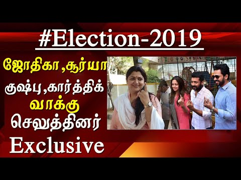 Surya Jyothika and Kushboo votes latest tamil nadu election news tamil news live   as  the second phase of parliament election begins in tamilnadu celebrities and politicians are busy casting their vote  from very early this morning Surya , Jyothika and Kushboo comedy and  sv sekar  casted their vote in chennai    latest news today in tamil, latest tamil nadu election news, tamil nadu election, latest election news, ttv dinakaran latest news, khushboo, kushboo sundar,  More tamil news, tamil news today, latest tamil news, kollywood news, kollywood tamil news Please Subscribe to red pix 24x7 https://goo.gl/bzRyDm red pix 24x7 is online tv news channel and a free online tv