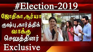 Surya Jyothika and Kushboo votes latest tamil nadu election news tamil news live
