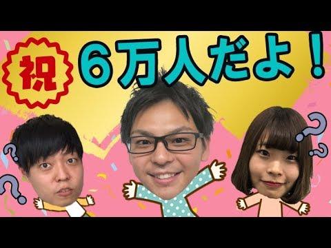 【祝】6万人達成致しました。【IBJ】【日本結婚相談所連盟】