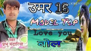 Byan ji vo byan ji chald ke chyu !! Prabhu mandariya !! उमर 16 माँडल टाँप होट रसीला लव यू बोल!!