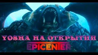 Открытие Epicentr Dota 2. Первый день Эпицентр Дота 2 в Москве.
