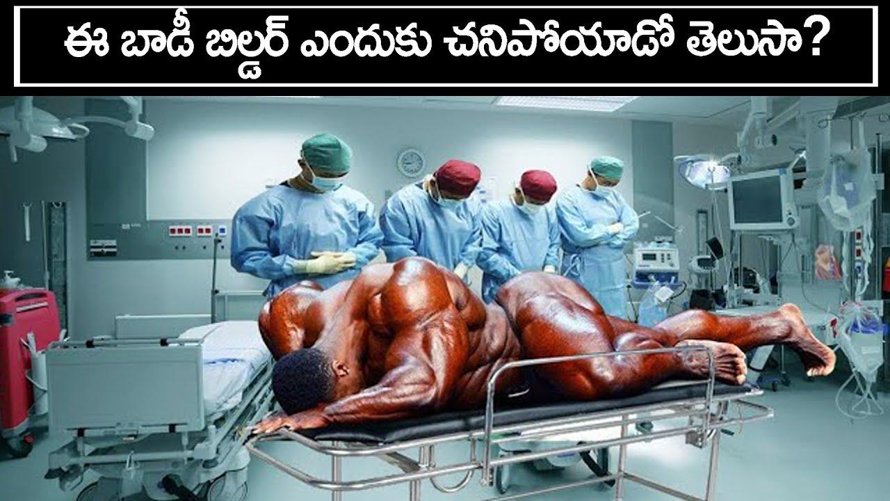 టాప్ 10 ఇంటరెస్టింగ్ facts   Top 10 Interesting Facts In Telugu   Episode 55   Fake Body Builders
