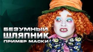 Безумный Шляпник - грим маска (из фильма Алиса в стране чудес)