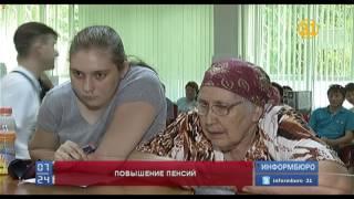 Уже в июле пенсионеры получат повышенную пенсию