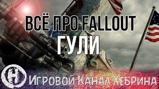 Всё про Fallout - Гули Fallout Lore